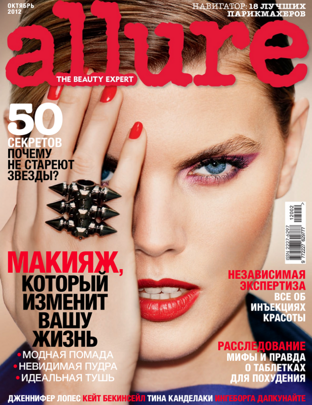 Bright Eyes | Allure Russia